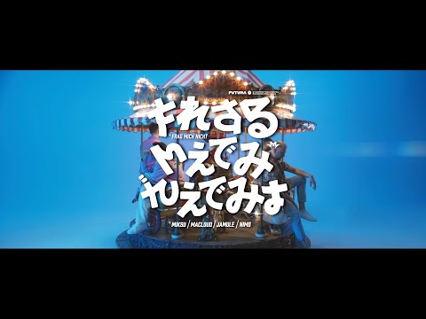 MIKSU/MACLOUD - FRAG MICH NICHT (FEAT. JAMULE & NIMO) - FUTURA