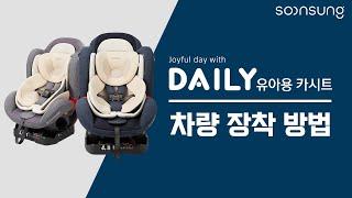 [순성] 유아용 카시트 데일리 차량 장착 영상 풀버전