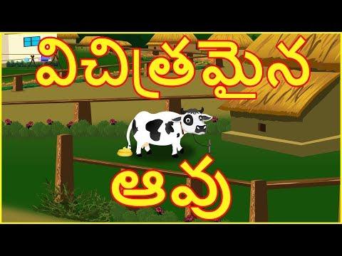విచిత్రమైన ఆవు | Miraculous Cows | Telugu  Panchatantra Moral Story For Kids | Chiku TV Telugu