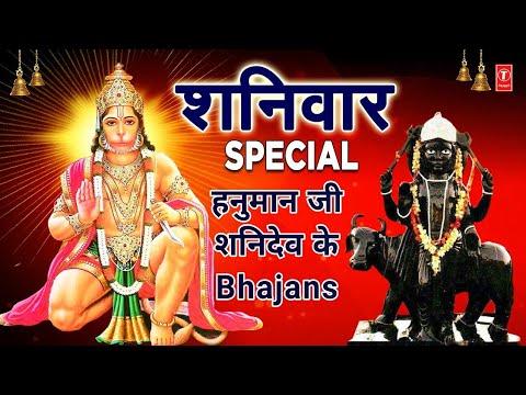 शनिवार Special I हनुमान चालीसा I Hanuman Chalisa I Shanidev Ke Bhajans I Nilanjan Samabhasam