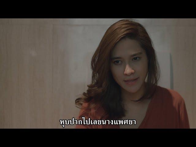 ตัวอย่าง ไม่มีสมุยสำหรับเธอ (Samui Song Official Trailer)