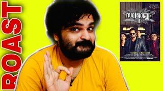 Samrajyam II: Son of Alexander | ROAST E09 | Malayalam Movie Funny Review | Unni Mukundan | Devan