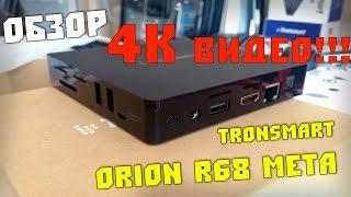 TRONSMART ORION R68 META Плеер 4K видео(Обзор мини пк с поддержкой воспроизведения 4k video - TRONSMART ORION R68, который был куплен за 99$ на geekbaing - http://www.geekbuying.co..., 2015-09-15T19:30:00.000Z)