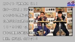 佐藤二朗、好物「牛すき鍋膳」発表会で仕事より試食開. 吉野家「牛すき...