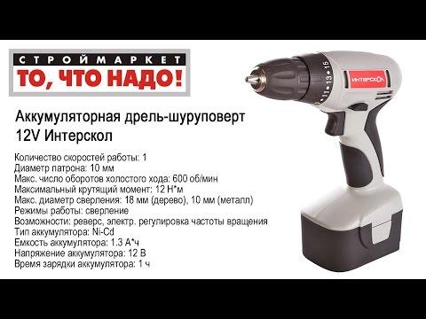 дрель шуруповерт интерскол 12v