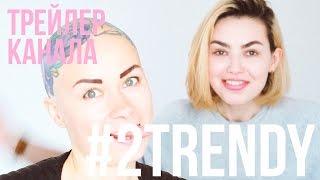 2TRENDY - канал о моде и стиле от Кати Рок и Насти Струневской