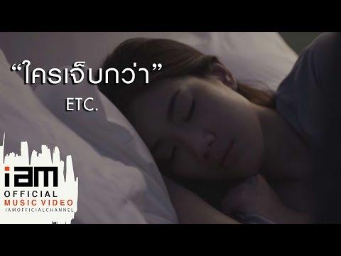 ใครเจ็บกว่า - ETC. [Official Music Film]
