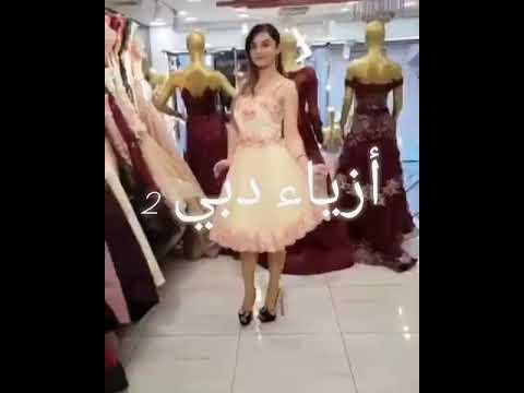 e629960e9 البصرة جزائر شنشل مول الطابق الأرضي أزياء دبي 2 الحجز 07705558433 ...