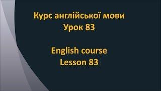 Англійська мова. Урок 83 - Минулий час 3