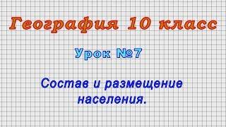 География 10 класс (Урок№7 - Состав и размещение населения.)