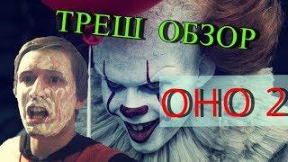 ОБЗОР ФИЛЬМА - ОНО 2