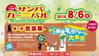 十和田サンバカーニバル http://sanba-de-samba.net/ 2016年8月6日(土...