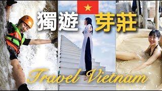 【空姐什麼】Solo Travel Vietnam Nha Trang 獨遊芽莊/越南/峴港/會安/胡志明/大叻/美奈7日+泥漿浴mud bath+天梯sunny farm+canyoning溪降