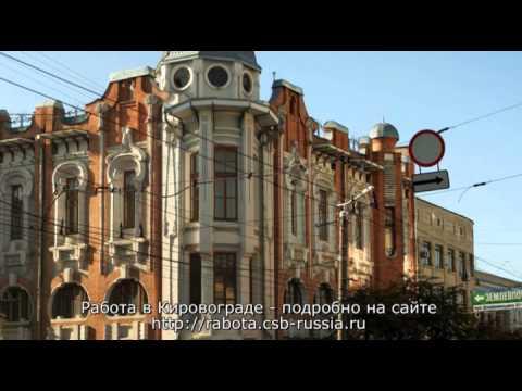 Работа в Кировограде. Приглашаем молодых людей для работы в 2013 году.