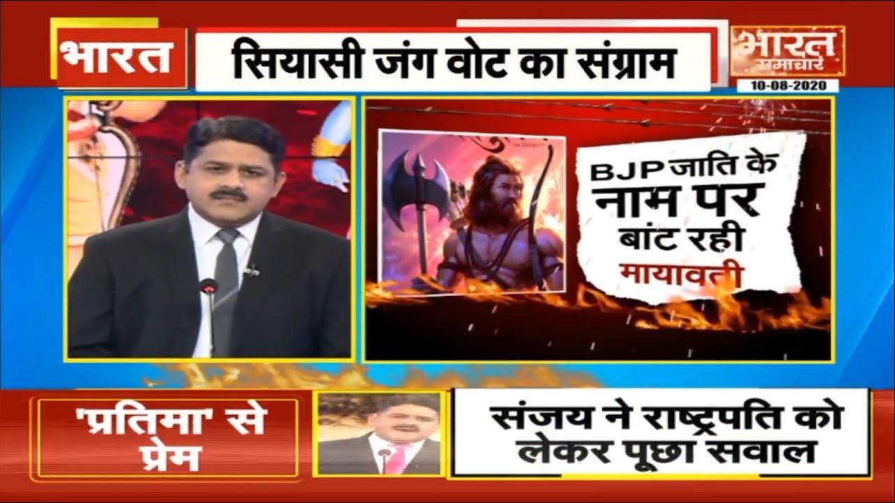 UP Politics :- ब्राह्मणों के वोट बैंक को लेकर सियासी जंग जारी  | THE DEBATE WITH BRAJESH MISRA |