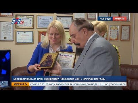 Благодарность за труд: коллективу телеканала «ЛРТ» вручили награды