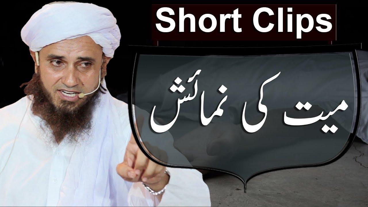 Maiyat ki nomaish   Mufti Tariq Masood