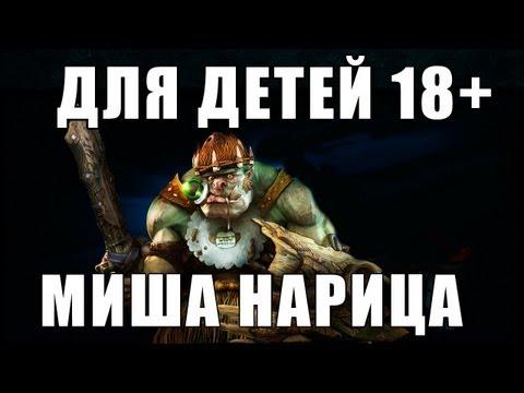 видео: panzar - От лица Нарицы. via mmorpg.su