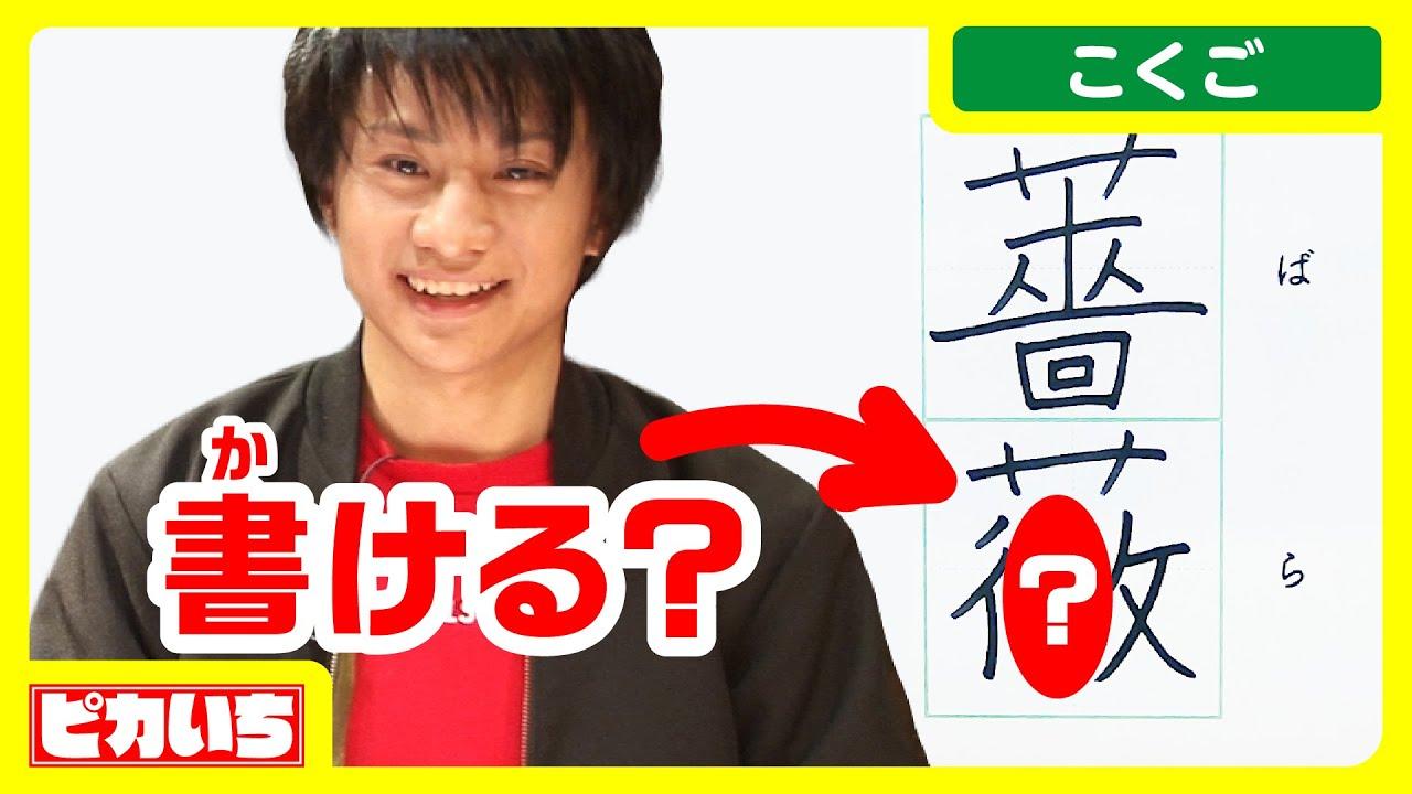 QuizKnock山本とプロのアナが漢字ドリルを本気で実況【#3 超難関の ...