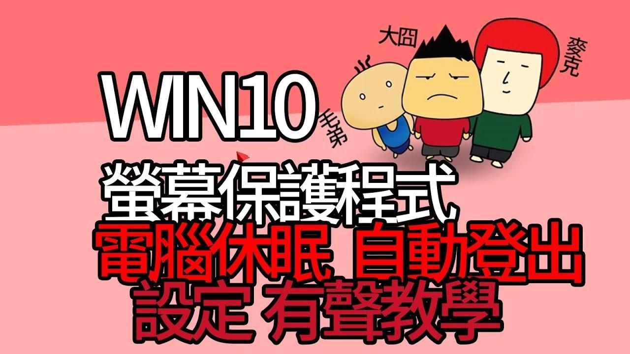 WIN10 不要自動或自動 關閉螢幕 休眠 登出 螢幕保護 設定(有聲教學) - YouTube