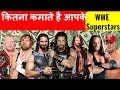 कितना कमाते है WWE Superstar Income Salary Per month earning Profit In Hindi wrestlers money rupees