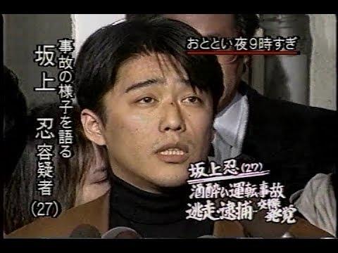 メッセンジャー 黒田 犯罪