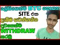 Bitcoin Mining Site Sinhala