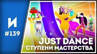 Танцы на результат. Just Dance // ИГРОПРОМ №139