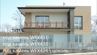 Готовые фасады NICHIHA(, 2017-02-26T09:51:34.000Z)