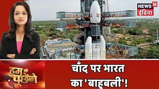 Chandrayaan-2: पहला पड़ाव पार, चाँद पर लहराएगा भारत का परचम! | Hum Toh Poochenge | Preeti Raghunandan