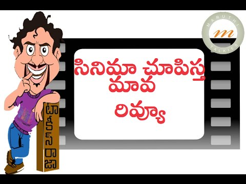 Cinema Choopistha Mava Telugu Movie Review
