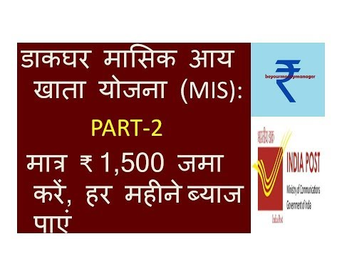 डाकघर मासिक आय खाता योजना (MIS)की पूरी जानकारी; Post Office Monthly Income Scheme
