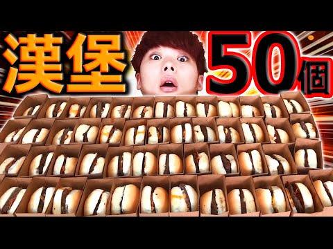 大胃王挑戰吃光50個漢堡!三原JAPAN真正的大胃王之爭!