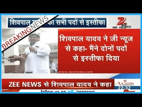 Shivpal Singh Yadav resigns from Uttar Pradesh cabinet