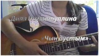 Скачать Диля Нигматуллина Чын дустым Cover под гитару
