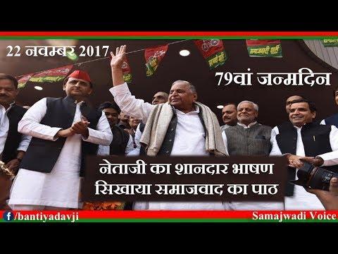 आदरणीय नेताजी दिल के सच्चे | Aadaraneey Mulayam Singh Yadav 79th Birthday Event Speech