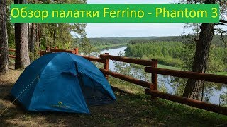 one day with nature: Ferrino Phantom 3 tent review ( Обзор 3-х местной палатки) #13