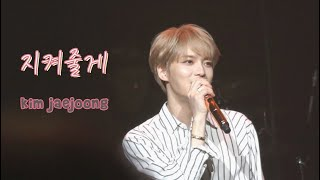 190120 J-party 김재중 생일팬미팅 '지켜줄게' _ ジェジュン.