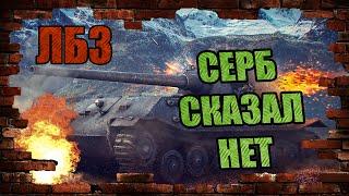 серб сказал нет vk 45 02 p ausf b лбз world of tanks  wot