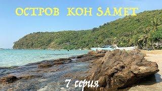 Остров Ко Самет (KOH SAMET), ФАЕР ШОУ, Обзор пляжей, как добраться и что там посмотреть