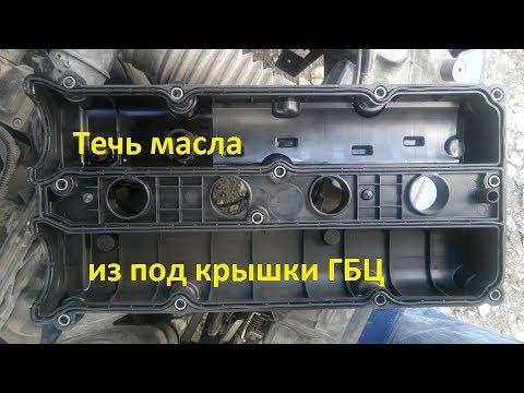 Ford Focus 2. Течёт масло из под крышки ГБЦ. (возможная причина и ремонт)