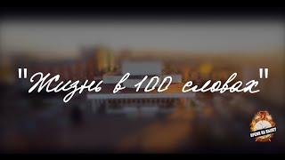 """Город читает стихи """"Жизнь в 100 словах"""" [ВРЕМЯ НА ВЫЛЕТ]"""