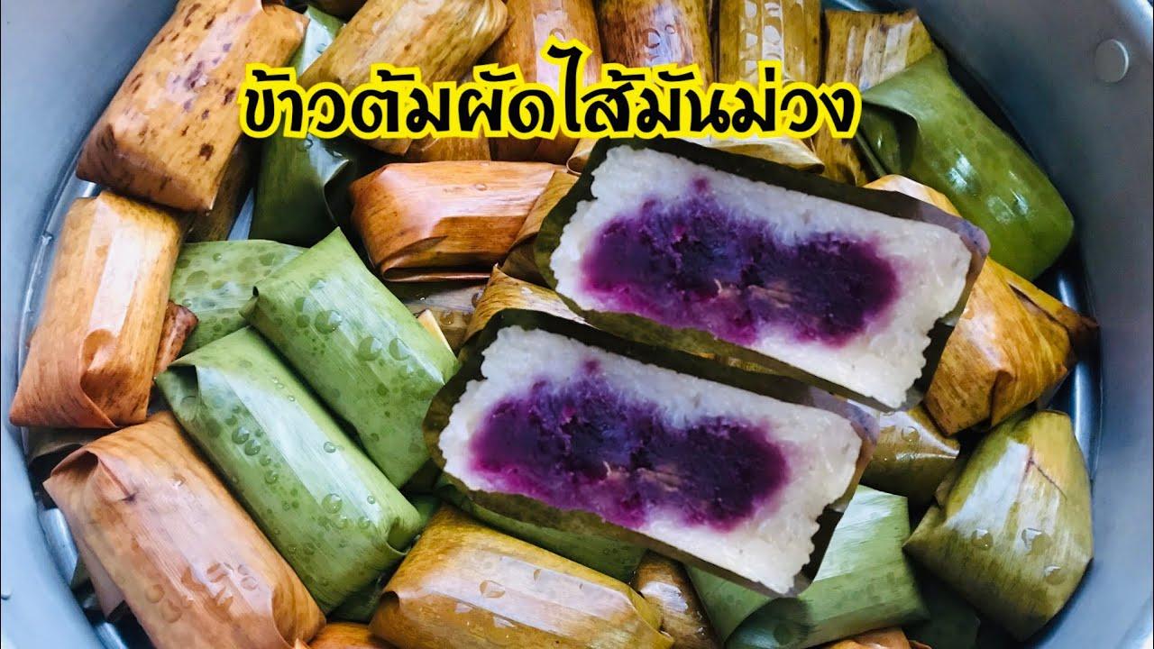 ข้าวต้มผัด ไส้มันม่วง อร่อยหวานมัน ขนมไทย ทำกินง่าย ทำขายดี #เมนูสร้างอาชีพ
