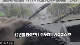 QM5SE 4등급#1인소유차량 무사고#300백만원대!!