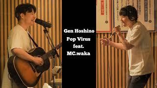 【公式】星野源×若林正恭『Pop Virus feat.MC.waka』