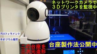 ネットワークカメラの台座を3D自作して3Dプリンタを監視(この動画でコピー製品が作れます)