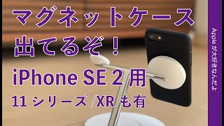 iPhone 12以外用のMagSafe的マグネット入りケースが出始めた!SE第2世代/8用を試す・磁力や充電出力はどうなんでしょうか(11シリーズ、XR用もあり)