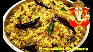 Prasadam Pulihora (ప్రసాదం పులిహార)| How to MakeTemple style Pulihora |Vinayaka Chaviti Recipe