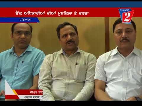 SBI PC Patiala, Channel 2