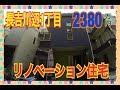 長吉川辺1丁目 2380万円 リノベーション住宅 の動画、YouTube動画。